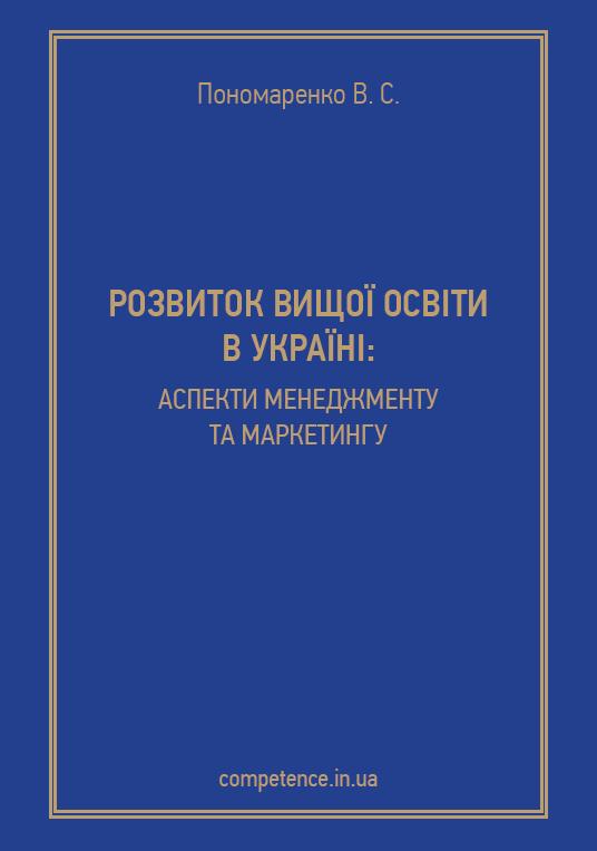 Обкладинка монографії Розвиток вищої освіти в Україні