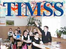 Оценка среднего образования Украины зарубежными институциями